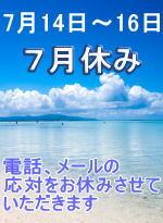 海の日お休み7月14日〜16日まで