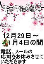 年末年始お休み12月29日から1月4日まで