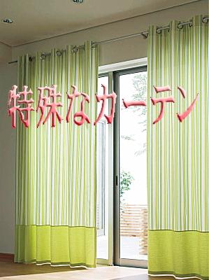 特殊なカーテン
